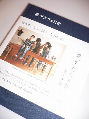 続ダカフェ日記 003