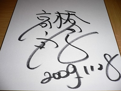 Qちゃん 004