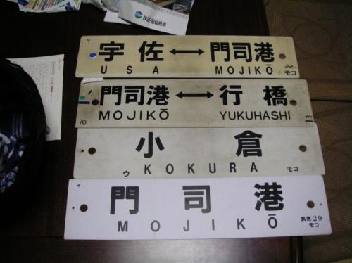 小倉工場祭りで売られていたサボ3枚2000円のところを4枚のものを購入した。どうも日豊本線のものしかないらしい