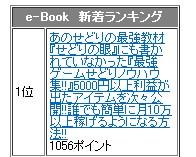 meruzou1.jpg