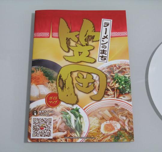 20091212笠岡ラーメン 1