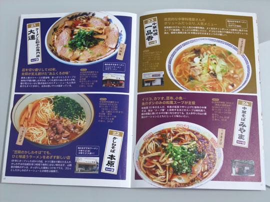 20091212笠岡ラーメン 2