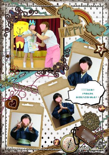 yosegaki05_20120128013106.jpg