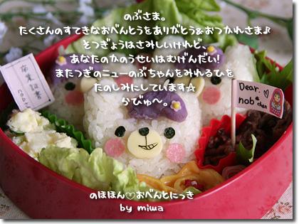 100317-dear-nobchan2.jpg
