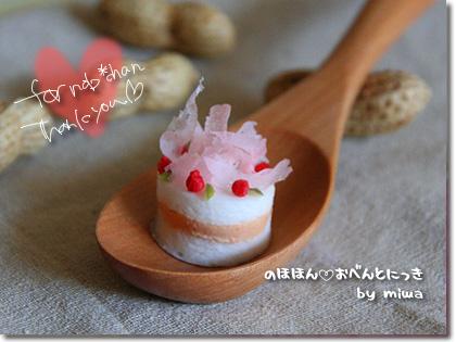 100222-一口細工ケーキ