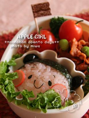 101110-リンゴ女子2