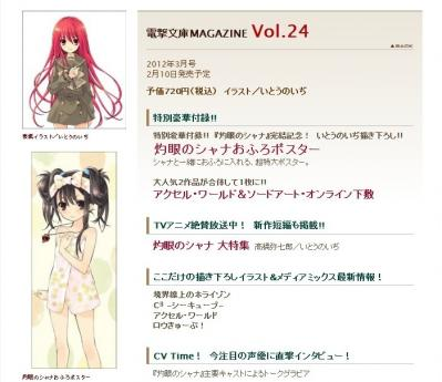 電撃文庫MAGAZINE Vol.24_2