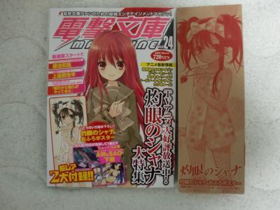電撃文庫MAGAZINE Vol.24