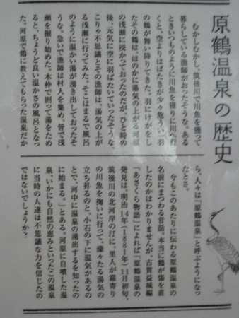 原鶴温泉の歴史