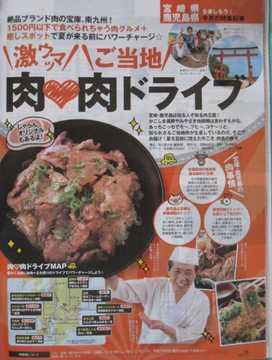 肉肉ドライブ