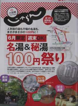 100円祭り