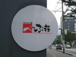 べっぷ荘2
