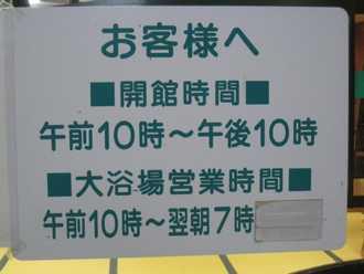七城温泉ドーム5