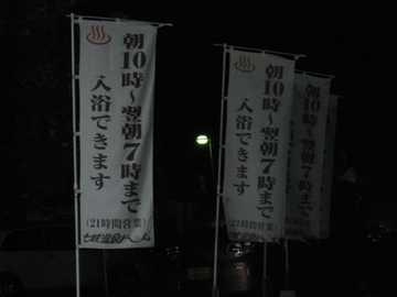 七城温泉ドーム4