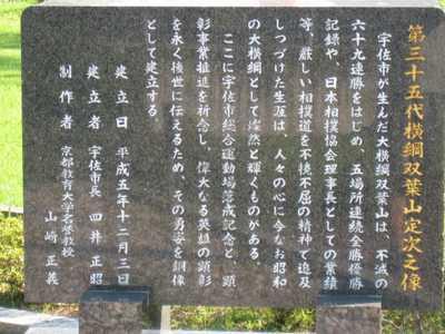 双葉山石碑
