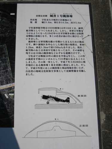 城井掩体壕説明