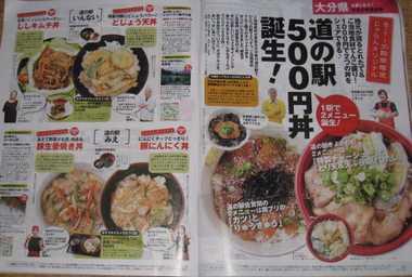 500円丼