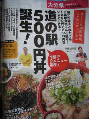 500円丼1