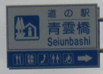 道の駅 青雲橋1