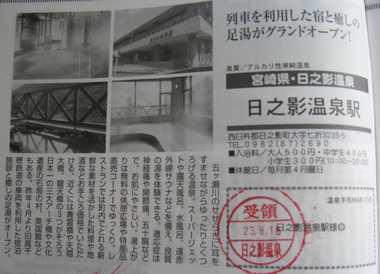 日之影温泉駅1