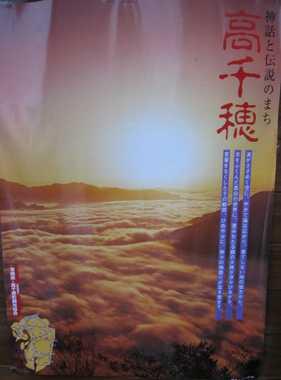高千穂のポスター