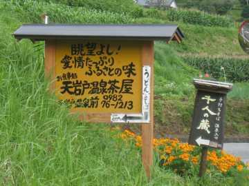 天岩戸温泉11