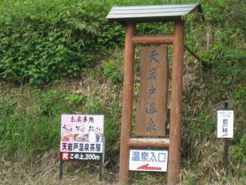 天岩戸温泉12