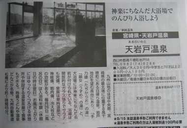 天岩戸温泉1