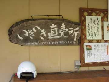 天岩戸温泉直売所