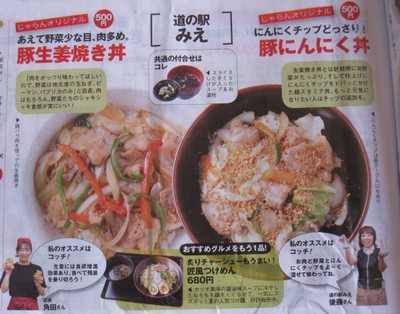 みえ500円丼