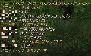 Chaos.メカ.7.14.02