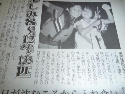 つりニュース8月26-2