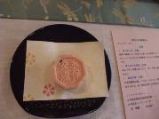 中国茶会19