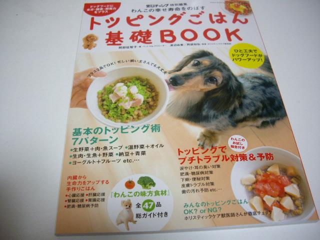 ワンコの手作りご飯の本