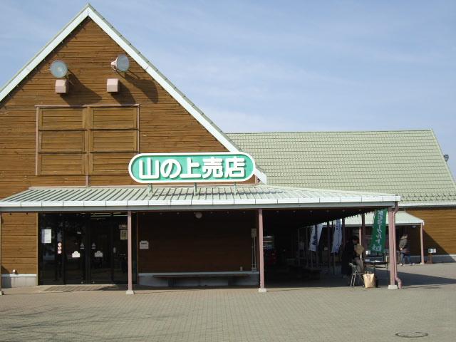 山の上の売店