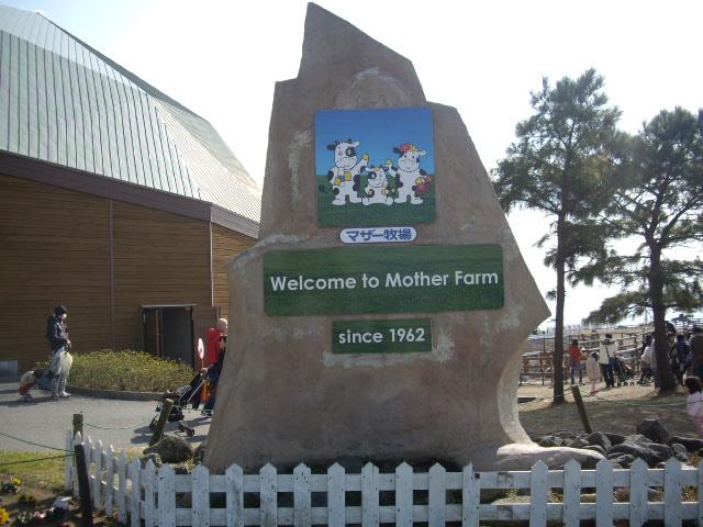 マザー牧場の記念にお写真