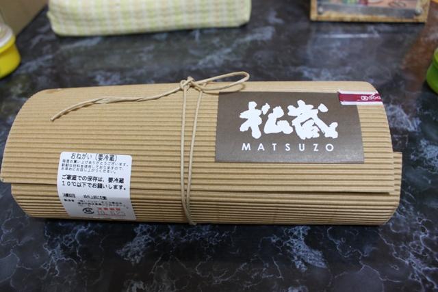 松蔵のスィートポテト