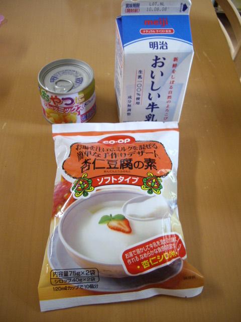 杏仁豆腐作りまーす