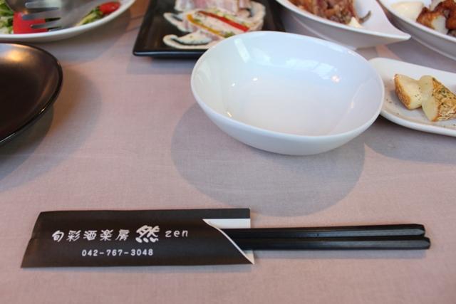 旬彩酒楽房 然zen