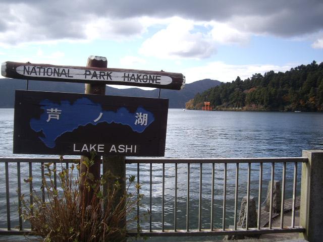 芦ノ湖の看板