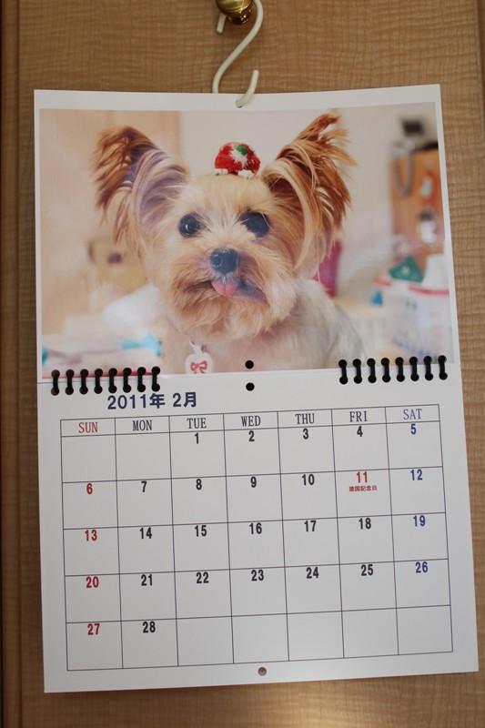 ノンたんカレンダー