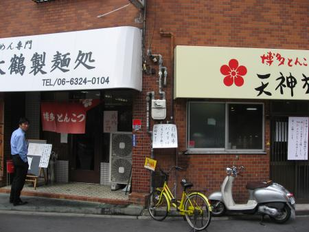 tenjinki-mae_convert_20091004190326.jpg