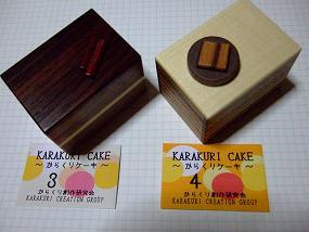 KarakuriCake_34_001