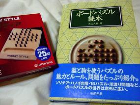 boadpuzzlebook_001