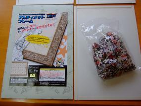 jigsaw_luffy300_003