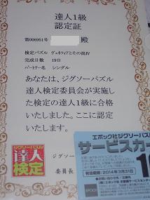 ninteisho_jigsaw2010_1kyu