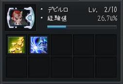 でびるろlv2