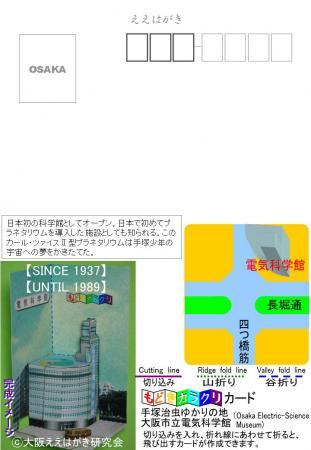 【表】電気科学館
