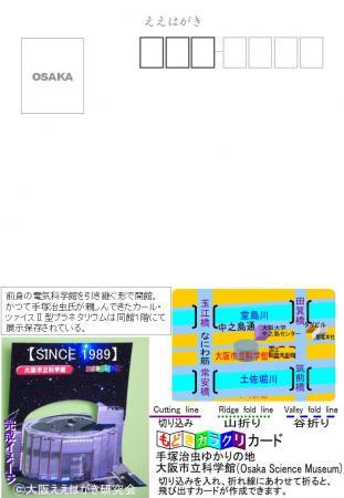 【表】大阪市立科学館