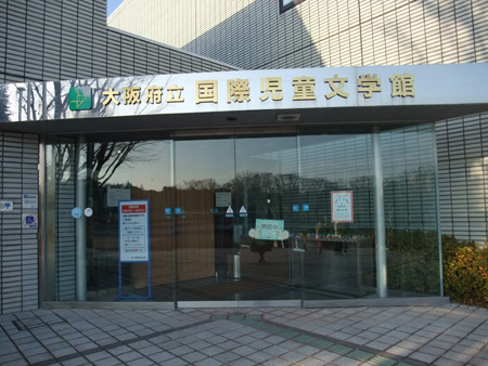 国際児童文学館3